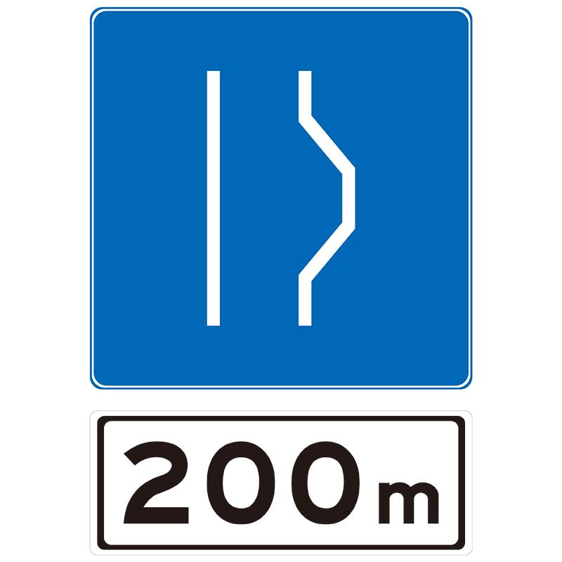 错车道预告知标志