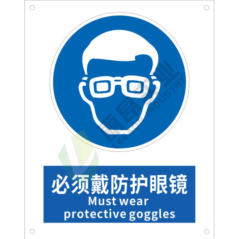 GB安全标识-指令类:必须戴防护眼镜Must wear protective goggles
