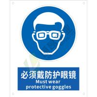 国标GB安全标识-指令类:必须戴防护眼镜Must wear protective goggles-中英文双语版