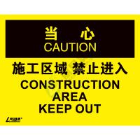 OSHA国际标准安全标识-当心类: 施工区域 禁止进入Construction area keep out-中英文双语版