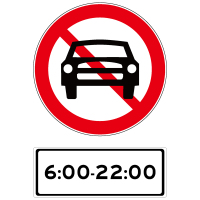禁止机动车驶入辅助限定标志