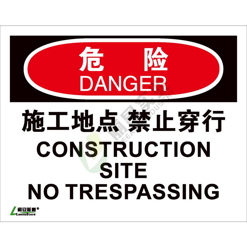 OSHA安全标识-危险类: 施工地点禁止穿行Construction site no trespassing