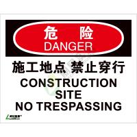 OSHA国际标准安全标识-危险类: 施工地点禁止穿行Construction site no trespassing-中英文双语版