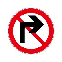 禁止向右转弯标志