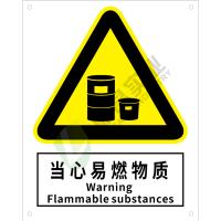 国标GB安全标识-警告类:当心易燃物质Warning flammable substances-中英文双语版