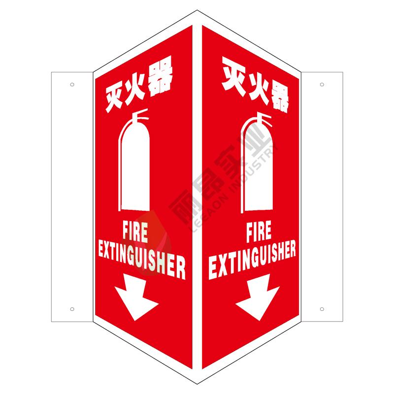 全视角消防标识V型标识: 灭火器Fire extinguisher