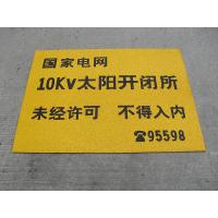 预成型防滑地面标识国电开闭所