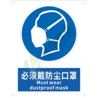 国标GB安全标识-指令类:必须戴防尘口罩Must wear dustproof mask-中英文双语版