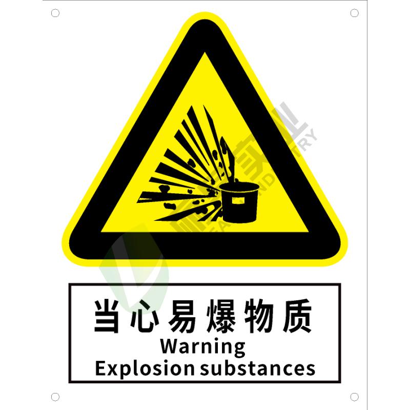 GB安全标识-警告类:当心易爆物质Warning explosion substances
