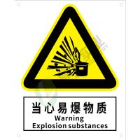 国标GB安全标识-警告类:当心易爆物质Warning explosion substances-中英文双语版
