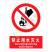 国标GB安全标识-禁止类:禁止用水灭火No extinguishing with water-中英文双语版