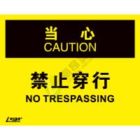 OSHA国际标准安全标识-当心类: 禁止穿行No trespassing-中英文双语版