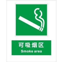 消防安全标识可吸烟区Smoke area