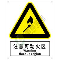 国标GB安全标识-警告类:注意可动火区域Warning flare up region-中英文双语版