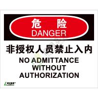 OSHA国际标准安全标识-危险类: 非授权人员禁止入内No adminttance without authorization-中英文双语版