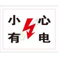 电力安全标识: 小心有电