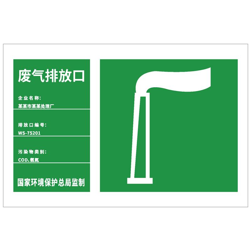 污染物排放口标识废气排放口