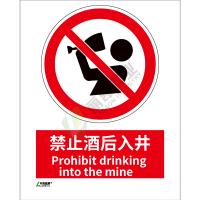 矿山安全标识-禁止类: 禁止酒后入井Prohibit drinking into the mine