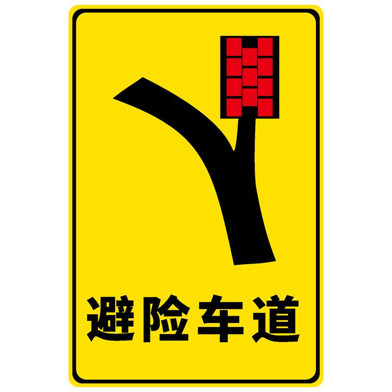 避险车道标志竖版