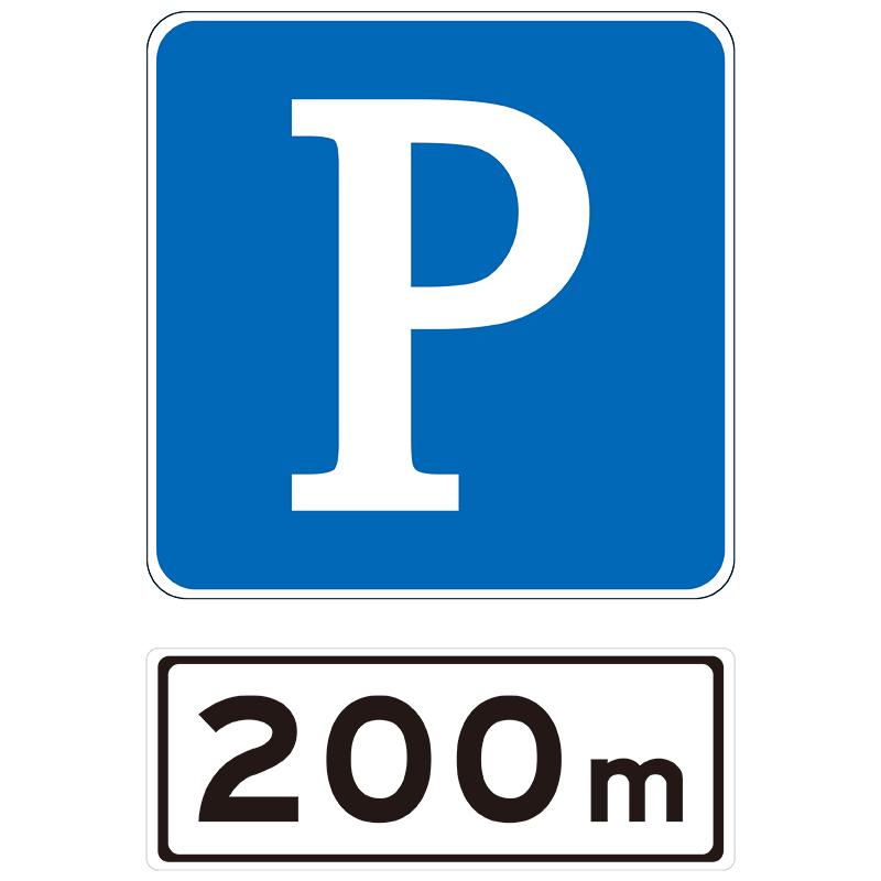 停车场预告知标志