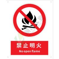 国标GB安全标识-禁止类:禁止明火No open flame-中英文双语版