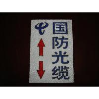 预成型防滑地面标识国防光缆方向标识