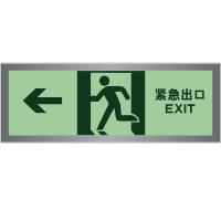 铝框蓄光板紧急出口向左Exit