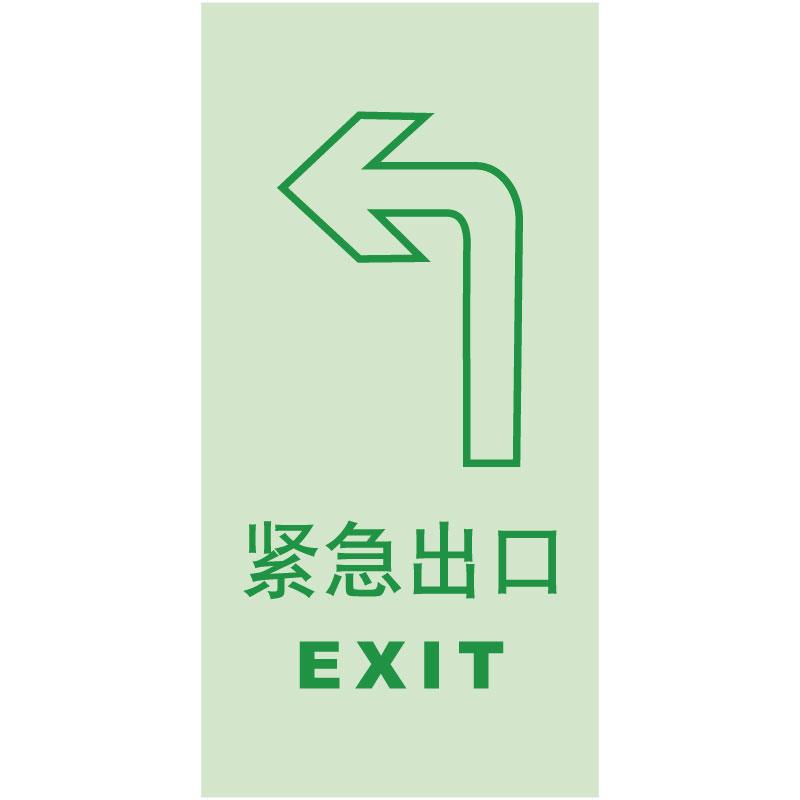蓄光型地贴引导标识紧急出口向左Light Storage Exit-Left