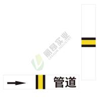 管道标识: 危险化学品管道标识