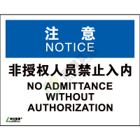 OSHA国际标准安全标识-注意类: 非授权人员禁止入内No adminttance without authorization-中英文双语版