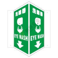 全视角消防标识V型标识: 洗眼器Eye wash