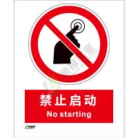 矿山安全标识-禁止类: 禁止启动No starting
