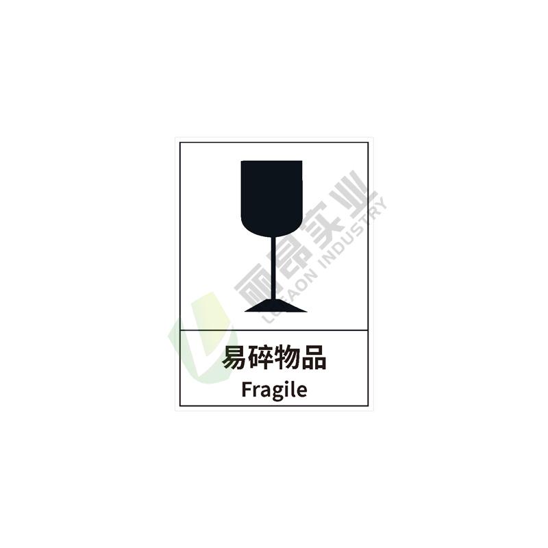 储运包装标签: 易碎物品Fragile