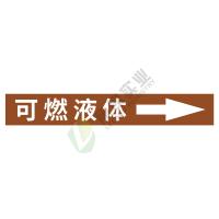 管道标识一体式管道标识: 可燃液体