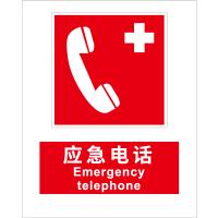 消防安全标识应急电话Emergency telephone