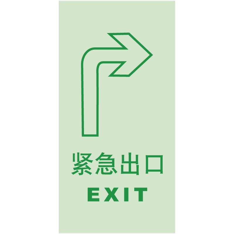 蓄光型地贴引导标识紧急出口向右Light Storage Exit Right