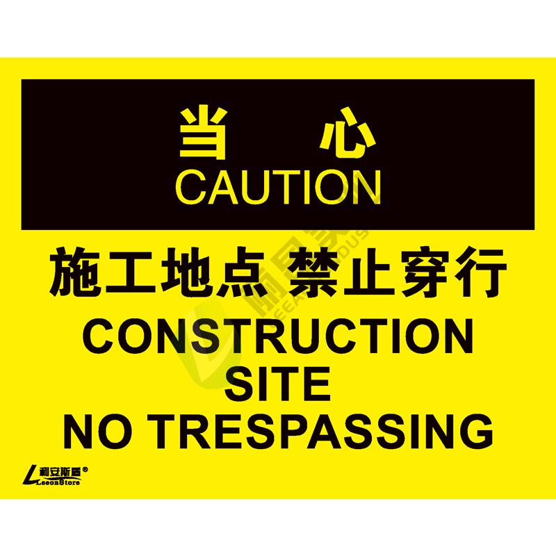 OSHA安全标识-当心类: 施工地点 禁止穿行Construction site no trespassing