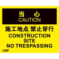 OSHA国际标准安全标识-当心类: 施工地点 禁止穿行Construction site no trespassing-中英文双语版