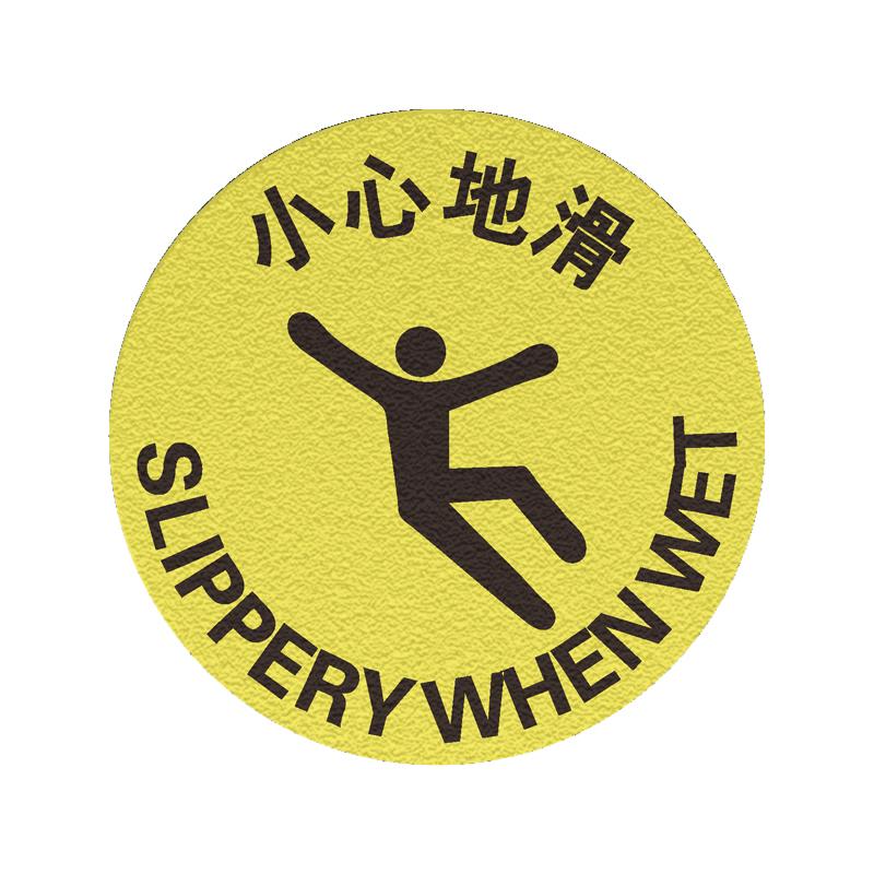 防滑警示地贴-圆形小心地滑