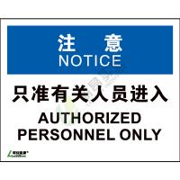 OSHA国际标准安全标识-注意类: 只准有关人员进入Authorized personnel only-中英文双语版