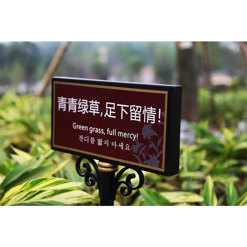 花草牌草地标识