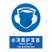 国标GB安全标识-指令类:必须戴护耳器Must wear ear protector-中英文双语版