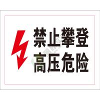 电力安全标识: 禁止攀登 高压危险