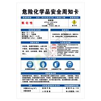 危险化学品安全周知卡: 硝硫银