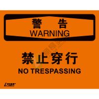 OSHA国际标准安全标识-警告类: 禁止穿行no trespassing-中英文双语版