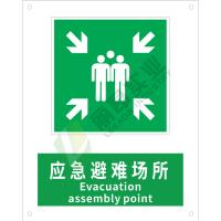 国标GB安全标识-提示类:应急避难场所Evacuation assembly point-中英文双语版