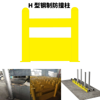 H型钢制防撞柱