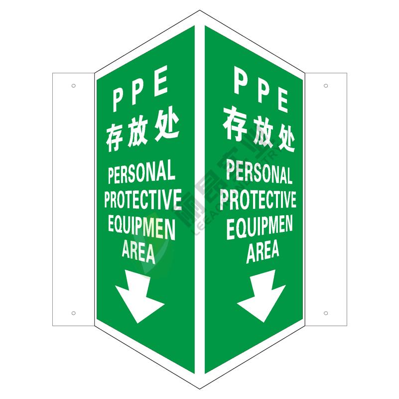 全视角消防标识V型标识: PPE存放处PPE area