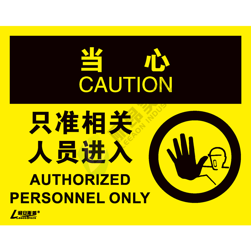 OSHA国际标准安全标识-当心类: 只准相关人员进入Authorized personnel only-中英文双语版