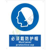 国标GB安全标识-指令类:必须戴防护帽Must wear protective cap-中英文双语版